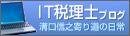 京都IT税理士ブログ